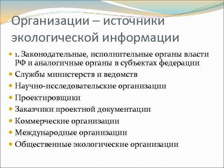 Организации – источники экологической информации  1. Законодательные, исполнительные органы власти  РФ и