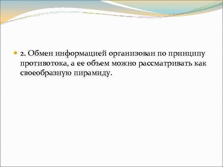 2. Обмен информацией организован по принципу  противотока, а ее объем можно рассматривать