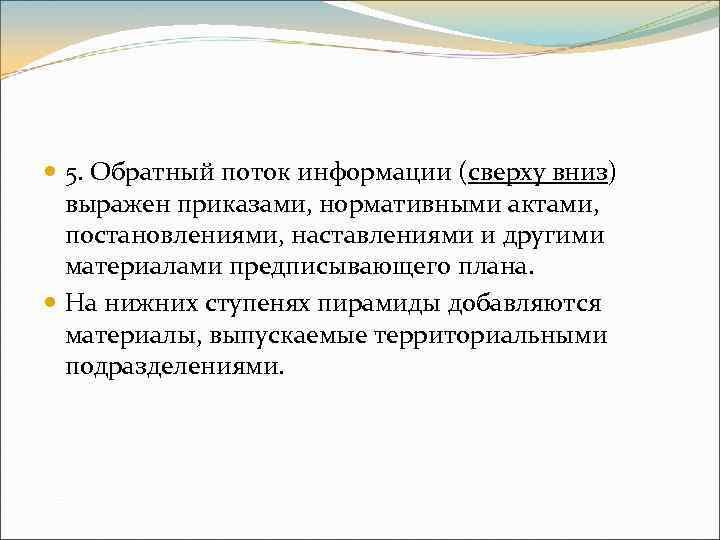 5. Обратный поток информации (сверху вниз)  выражен приказами, нормативными актами,  постановлениями,