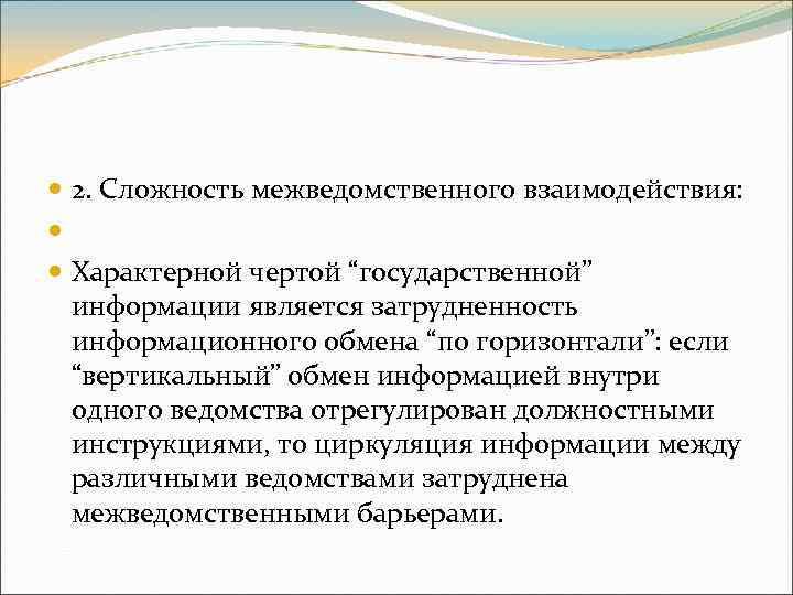 """2. Сложность межведомственного взаимодействия: Характерной чертой """"государственной""""  информации является затрудненность  информационного"""