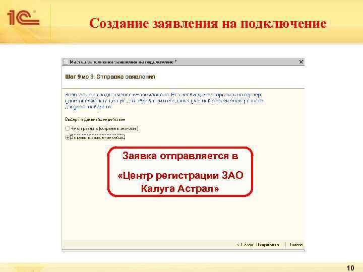 Создание заявления на подключение   Заявка отправляется в «Центр регистрации ЗАО  Калуга