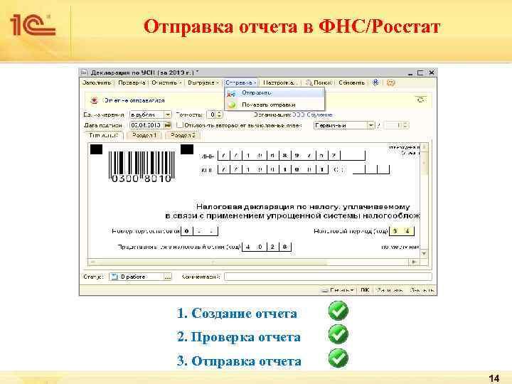Отправка отчета в ФНС/Росстат  1. Создание отчета  2. Проверка отчета  3.