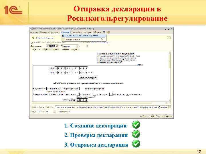 Отправка декларации в Росалкогольрегулирование 1. Создание декларации 2. Проверка декларации 3. Отправка декларации