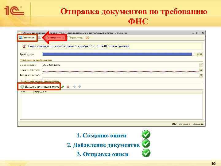 Отправка документов по требованию    ФНС   1. Создание описи 2.