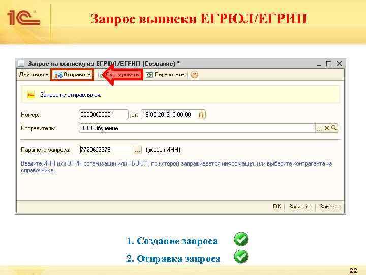 Запрос выписки ЕГРЮЛ/ЕГРИП   1. Создание запроса 2. Отправка запроса