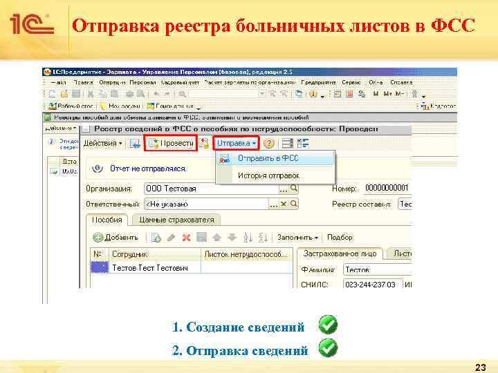 Отправка реестра больничных листов в ФСС   1. Создание сведений   2.