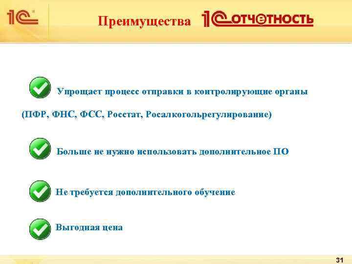 Преимущества  Упрощает процесс отправки в контролирующие органы (ПФР, ФНС,