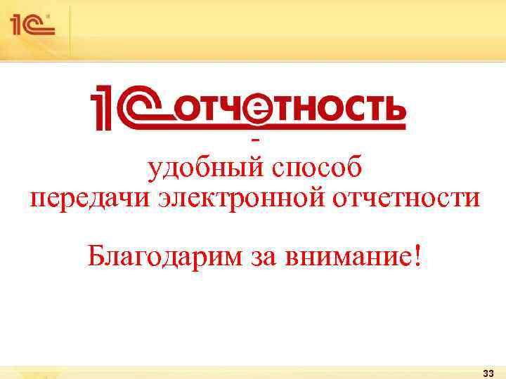 -   удобный способ передачи электронной отчетности  Благодарим
