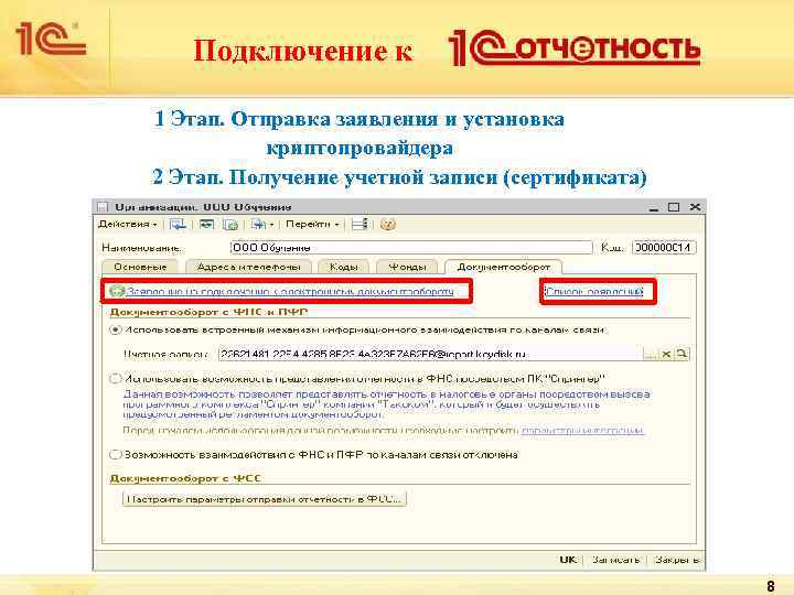Подключение к 1 Этап. Отправка заявления и установка  криптопровайдера 2 Этап.