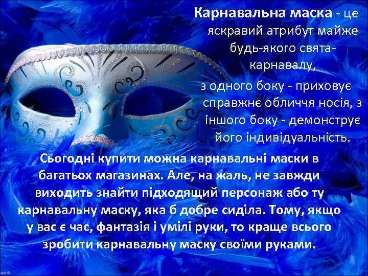 Карнавальна маска - це