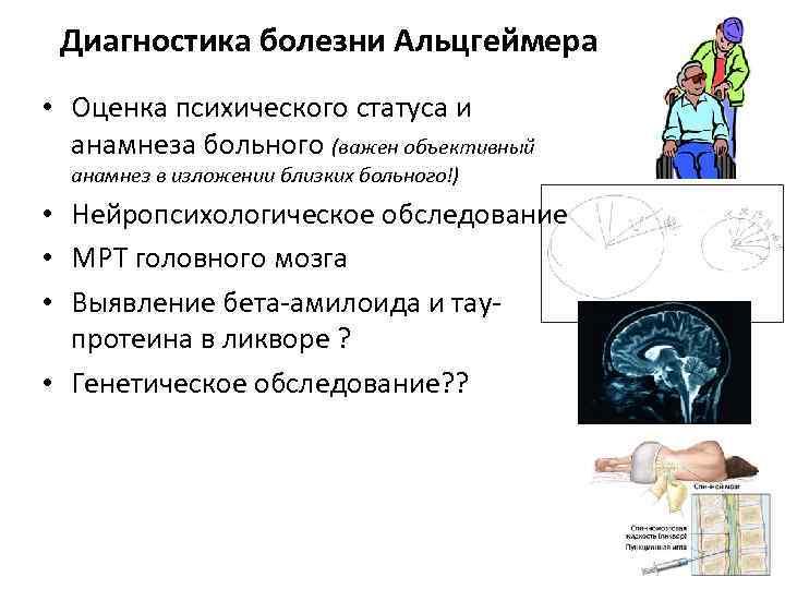 Диагностика болезни Альцгеймера • Оценка психического статуса и  анамнеза больного (важен объективный