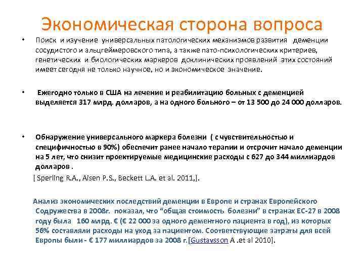 Экономическая сторона вопроса •  Поиск и изучение универсальных патологических механизмов развития деменции