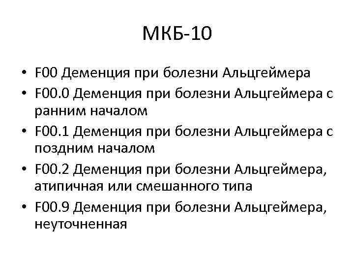 МКБ-10 • F 00 Деменция при болезни Альцгеймера • F