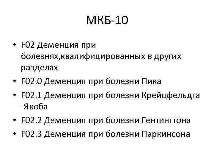МКБ-10 • F 02 Деменция при  болезнях, квалифицированных в