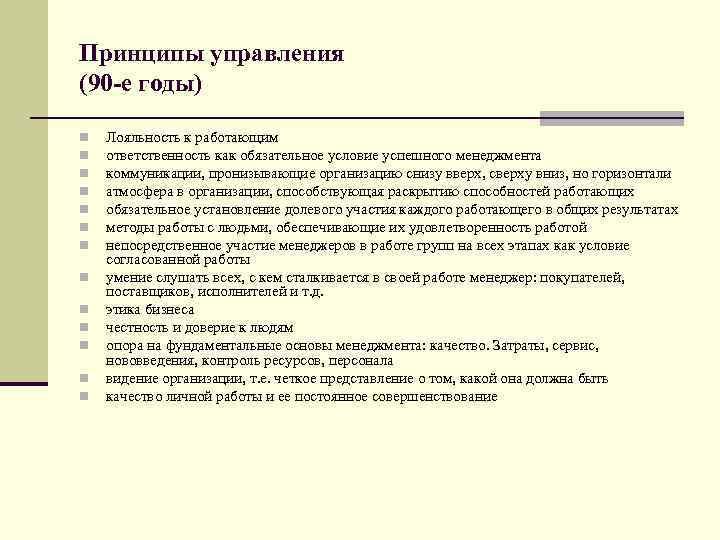Принципы управления (90 -е годы) n  Лояльность к работающим n  ответственность как