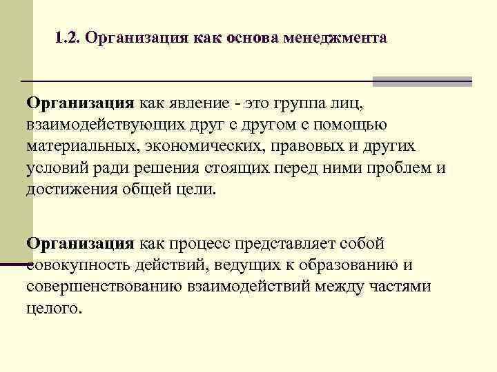 1. 2. Организация как основа менеджмента  Организация как явление - это