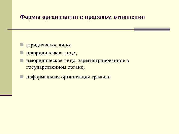 Формы организации в правовом отношении  n юридическое лицо; n неюридическое лицо, зарегистрированное в