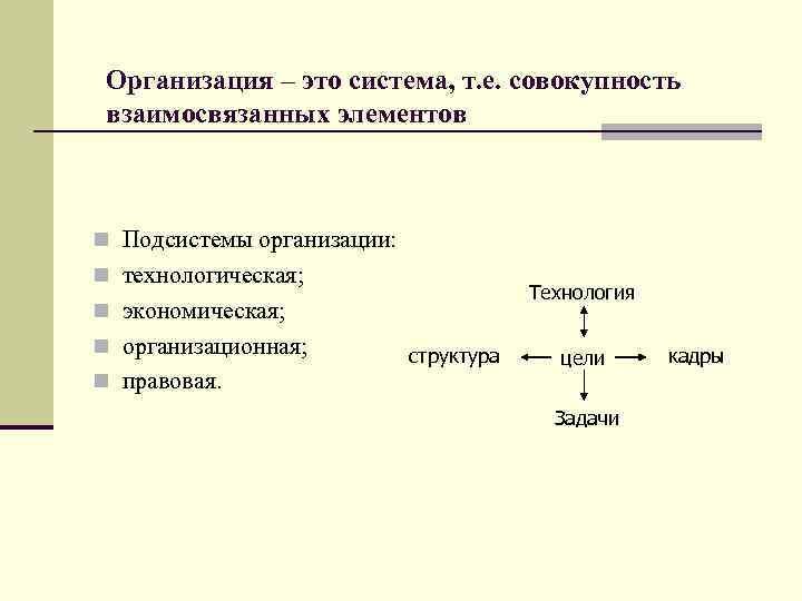 Организация – это система, т. е. совокупность  взаимосвязанных элементов  n Подсистемы