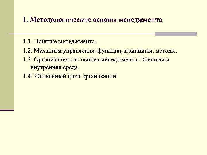 1. Методологические основы менеджмента 1. 1. Понятие менеджмента. 1. 2. Механизм управления: функции, принципы,