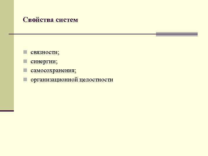 Свойства систем  n связности; n синергии; n самосохранения; n организационной целостности