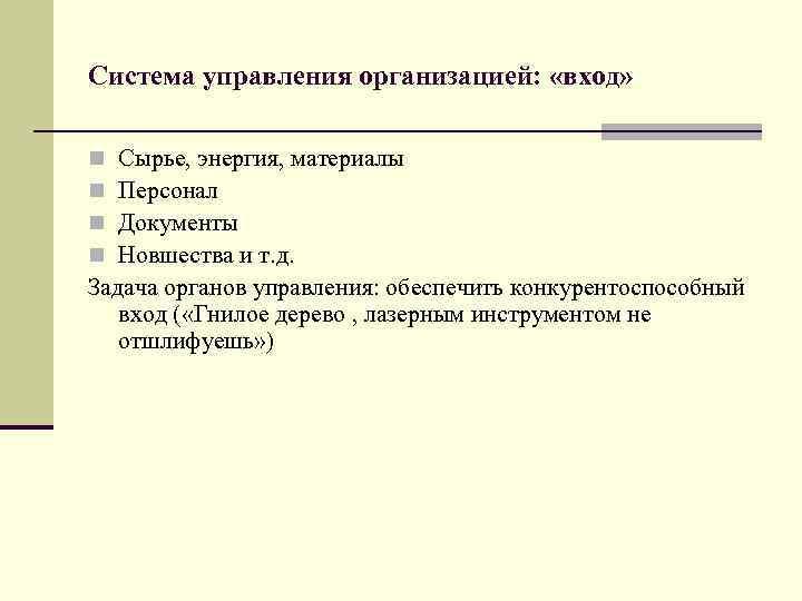 Система управления организацией:  «вход»  n Сырье, энергия, материалы n Персонал n Документы