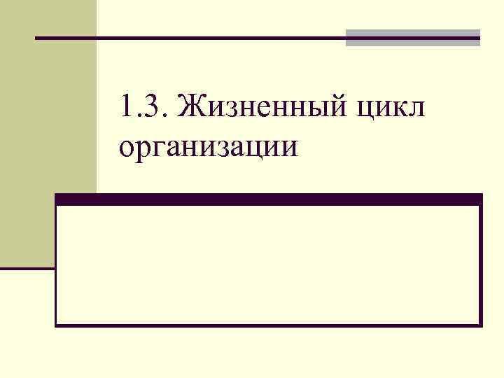 1. 3. Жизненный цикл организации
