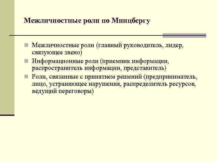 Межличностные роли по Минцбергу  n Межличностные роли (главный руководитель, лидер,  связующее звено)