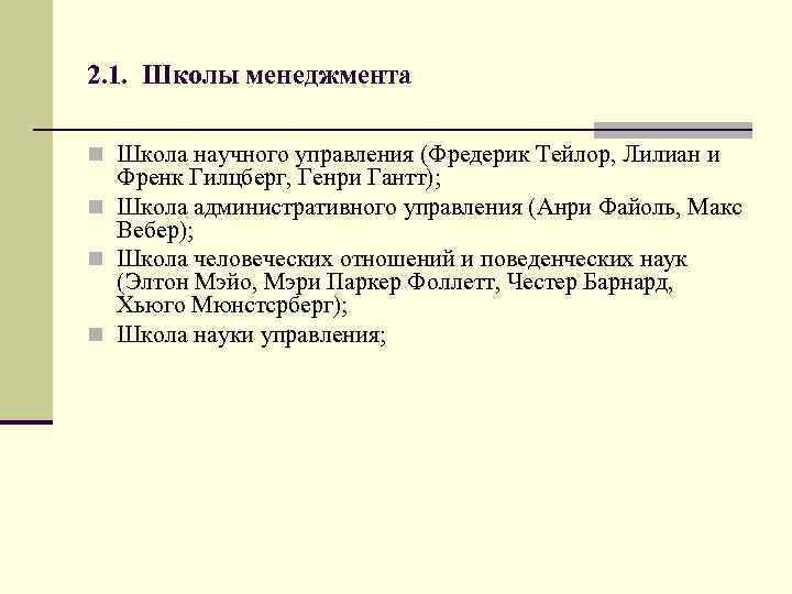 2. 1.  Школы менеджмента n Школа научного управления (Фредерик Тейлор, Лилиан и
