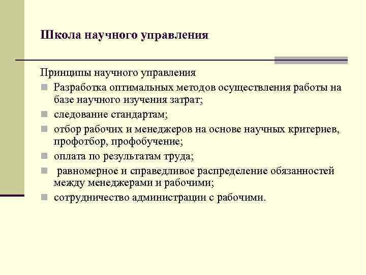 Школа научного управления Принципы научного управления n Разработка оптимальных методов осуществления работы на