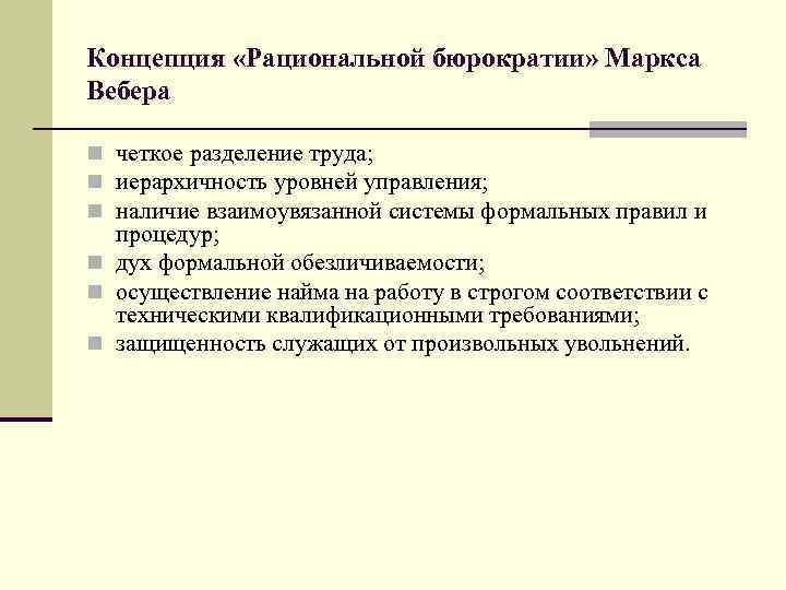 Концепция «Рациональной бюрократии» Маркса Вебера n четкое разделение труда; n иерархичность уровней управления; n