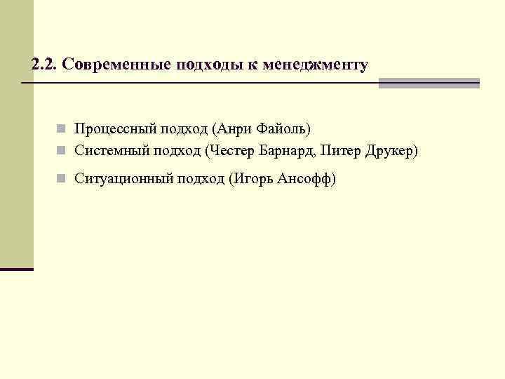 2. 2. Современные подходы к менеджменту n Процессный подход (Анри Файоль)  n Системный
