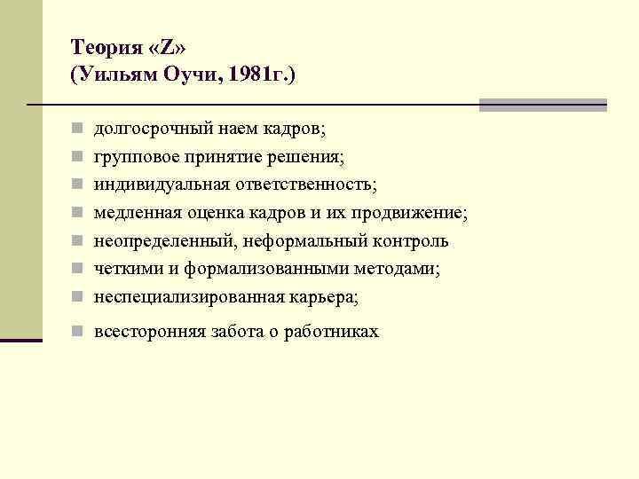 Теория «Z»  (Уильям Оучи, 1981 г. ) n долгосрочный наем кадров; n групповое