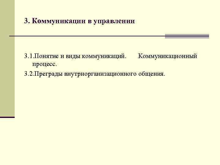 3. Коммуникации в управлении  3. 1. Понятие и виды коммуникаций. Коммуникационный  процесс.