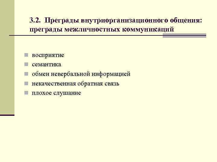 3. 2.  Преграды внутриорганизационного общения:  преграды межличностных коммуникаций  n восприятие