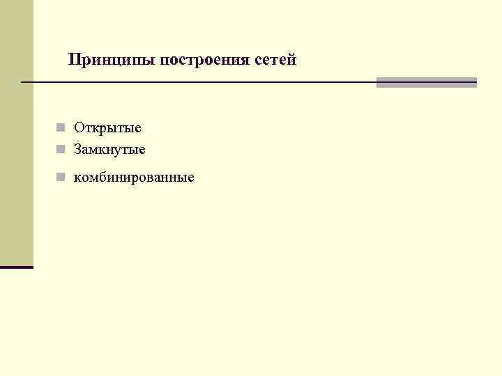 Принципы построения сетей  n Открытые n Замкнутые n комбинированные
