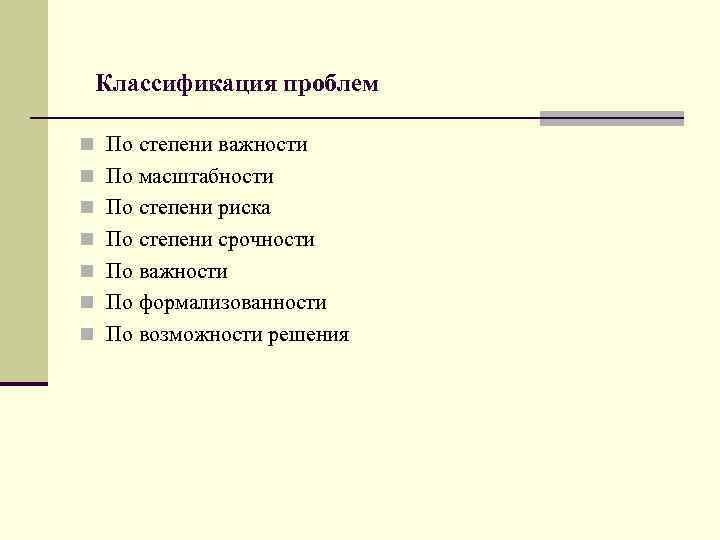 Классификация проблем n По степени важности n По масштабности n По степени риска