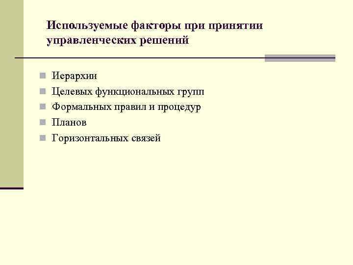 Используемые факторы принятии  управленческих решений n Иерархии n Целевых функциональных групп n