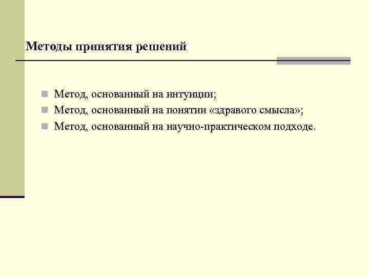 Методы принятия решений n Метод, основанный на интуиции;  n Метод, основанный на понятии