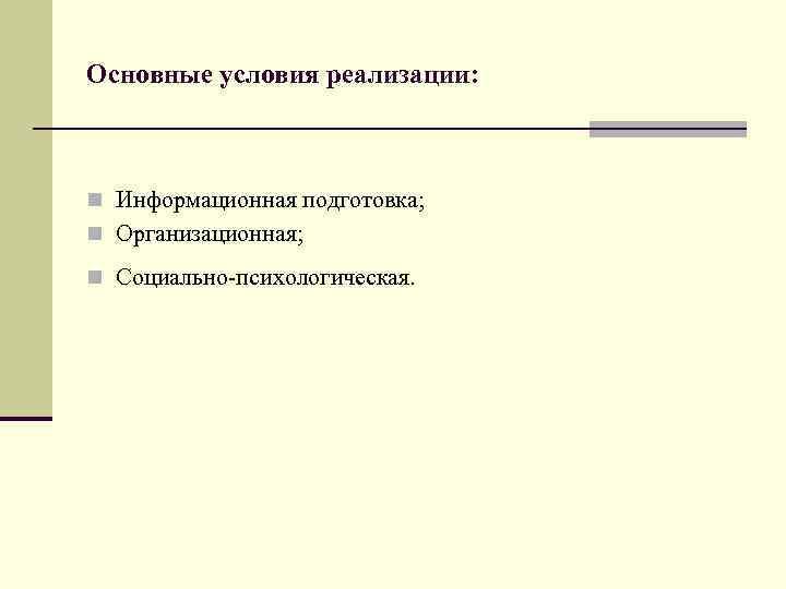 Основные условия реализации: n Информационная подготовка; n Организационная; n Социально-психологическая.