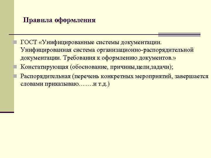 Правила оформления n ГОСТ «Унифицированные системы документации.  Унифицированная система организационно-распорядительной
