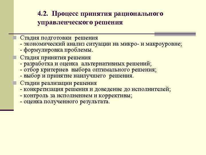 4. 2.  Процесс принятия рационального   управленческого решения n Стадия