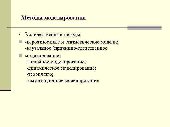 Методы моделирования  • Количественные методы: n -вероятностные и статистические модели;  -каузальное (причинно-следственное