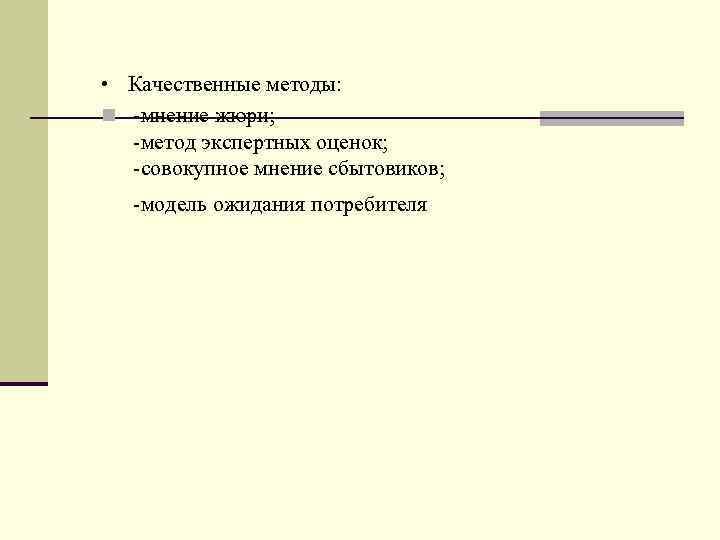 • Качественные методы: n -мнение жюри;  -метод экспертных оценок;  -совокупное мнение
