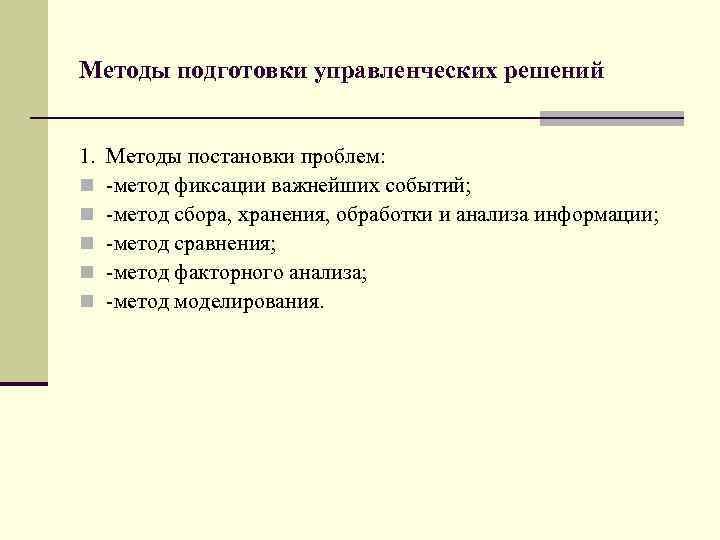 Методы подготовки управленческих решений  1. Методы постановки проблем: n -метод фиксации важнейших событий;