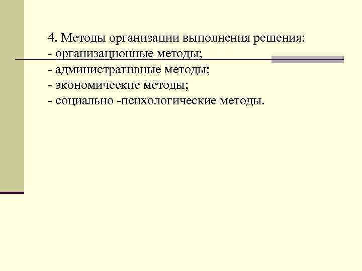 4. Методы организации выполнения решения: - организационные методы; - административные методы; - экономические методы;
