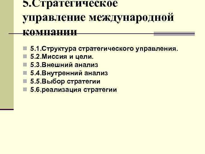 5. Стратегическое управление международной  компании n  5. 1. Структура стратегического управления. n