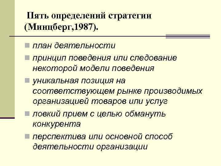 Пять определений стратегии (Минцберг, 1987). n план деятельности n принцип поведения или следование