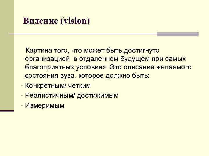Видение (vision) Картина того, что может быть достигнуто  организацией в отдаленном будущем при