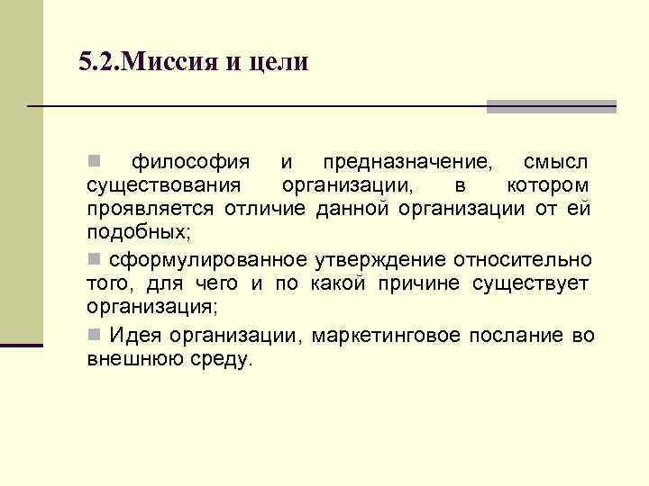 5. 2. Миссия и цели  n  философия и предназначение, смысл существования
