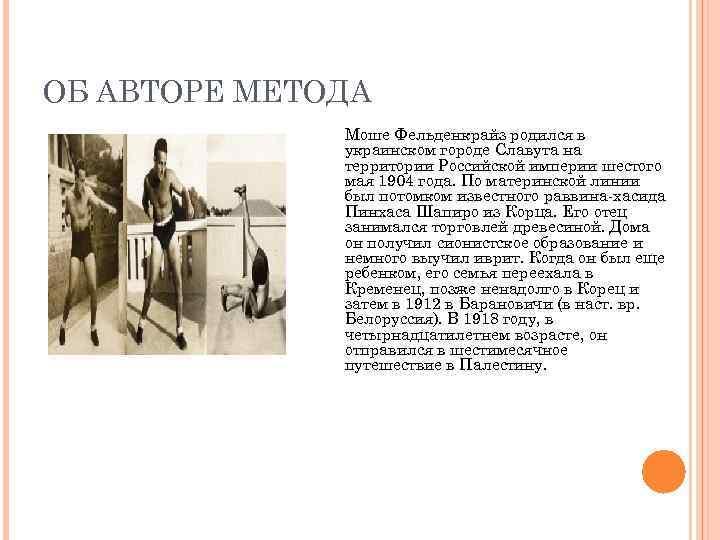 ОБ АВТОРЕ МЕТОДА    Моше Фельденкрайз родился в    украинском